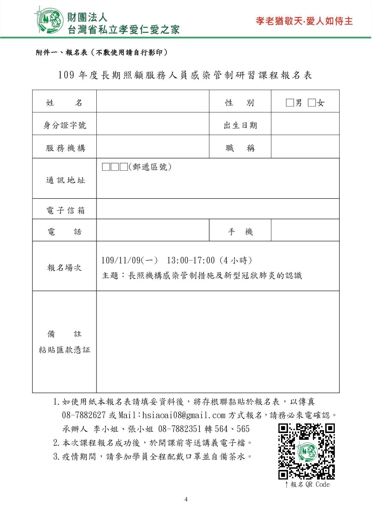 02-(計畫)109.11.09長期照顧服務人員感染管制研習課程計畫4